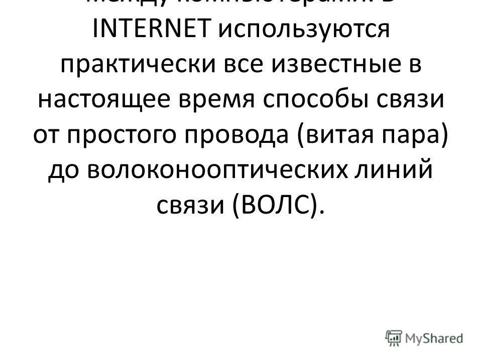 Протоколы физического уровня определяют вед и характеристики линий связи между компьютерами. В INTERNET используются практически все известные в настоящее время способы связи от простого провода (витая пара) до волоконооптических линий связи (ВОЛС).