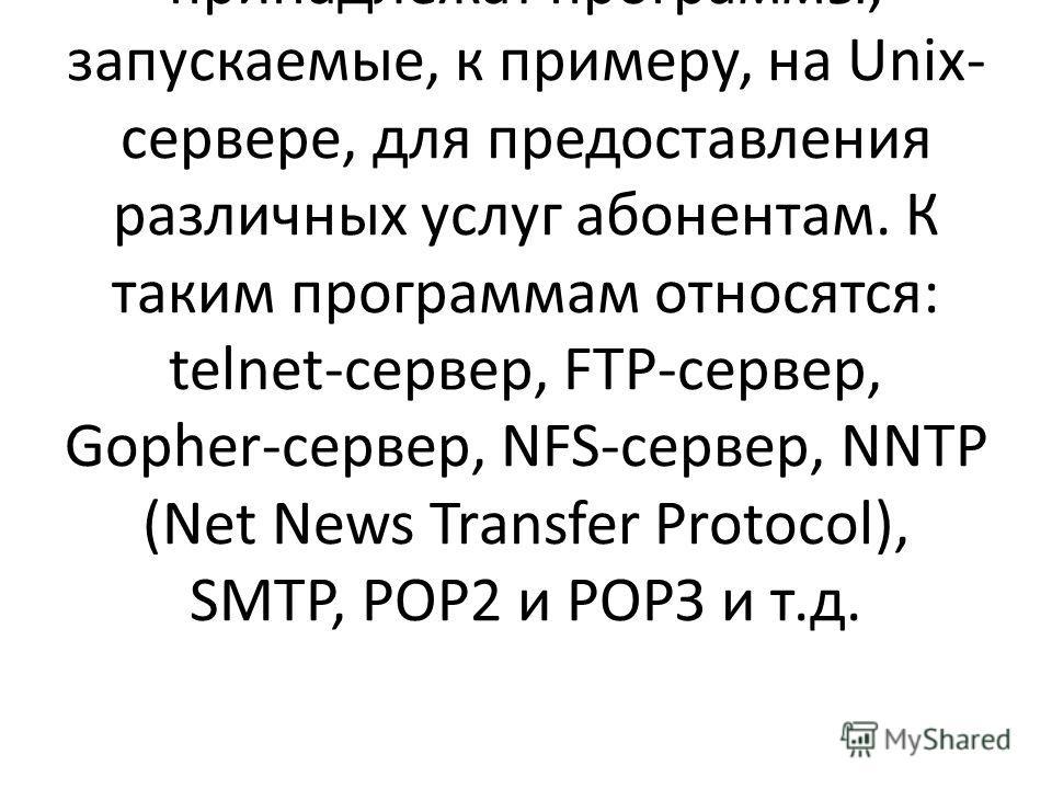 Протоколы представительского уровня занимаются обслуживанием прикладных программ. К программам представительского уровня принадлежат программы, запускаемые, к примеру, на Unix- сервере, для предоставления различных услуг абонентам. К таким программам