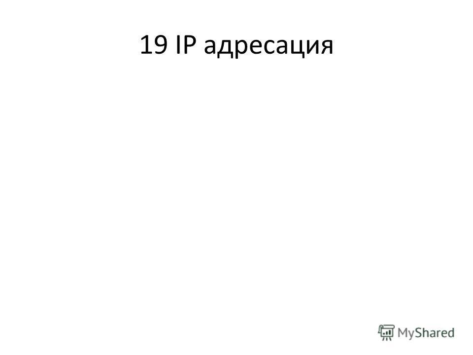 19 IP адресация