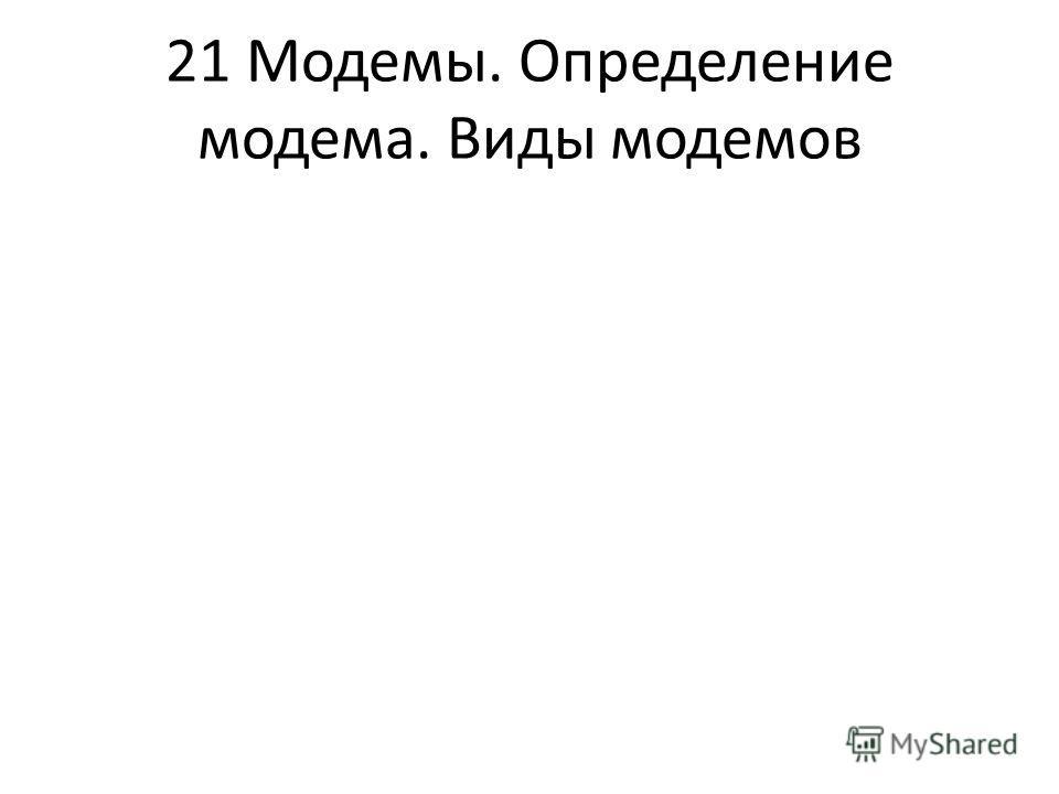 21 Модемы. Определение модема. Виды модемов