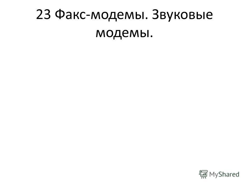 23 Факс-модемы. Звуковые модемы.