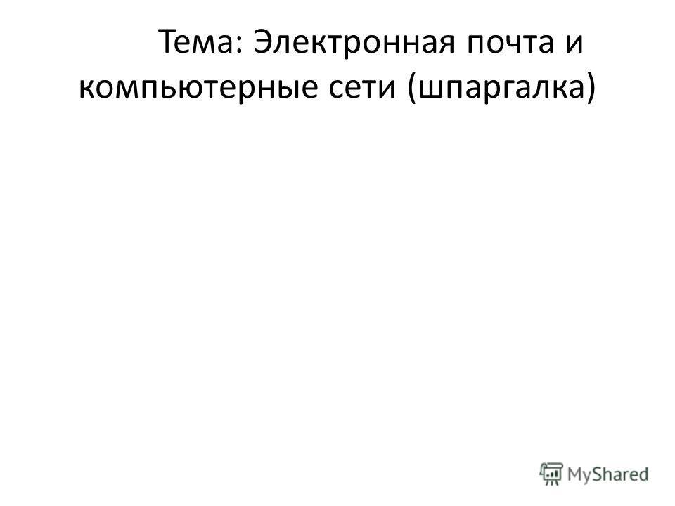 Тема: Электронная почта и компьютерные сети (шпаргалка)