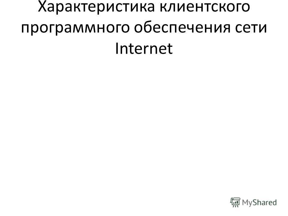 Характеристика клиентского программного обеспечения сети Internet