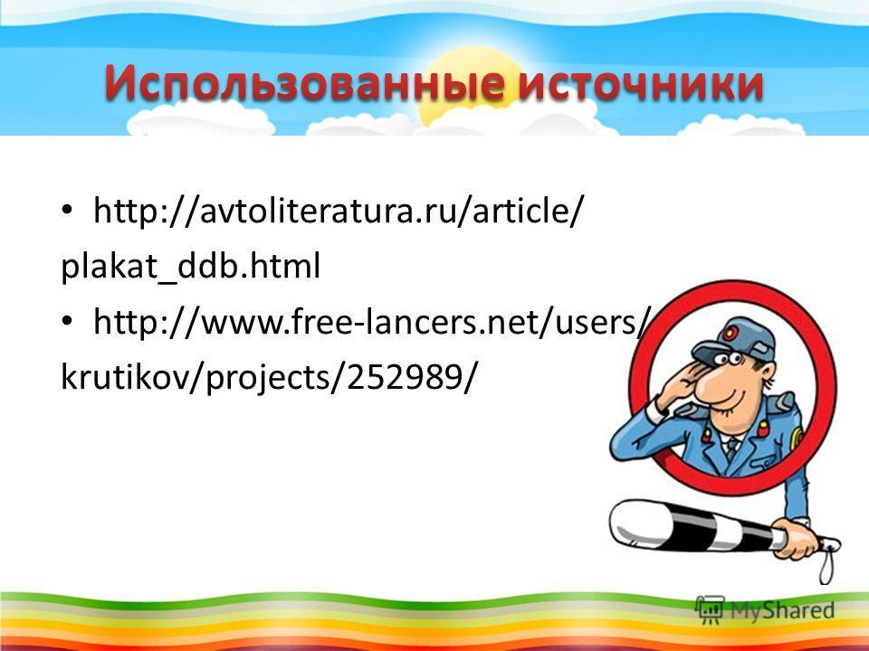 http://avtoliteratura.ru/article/ plakat_ddb.html http://www.free-lancers.net/users/ krutikov/projects/252989/