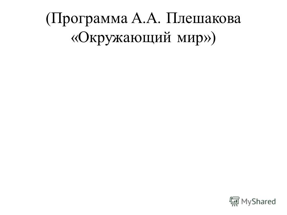 (Программа А.А. Плешакова «Окружающий мир»)