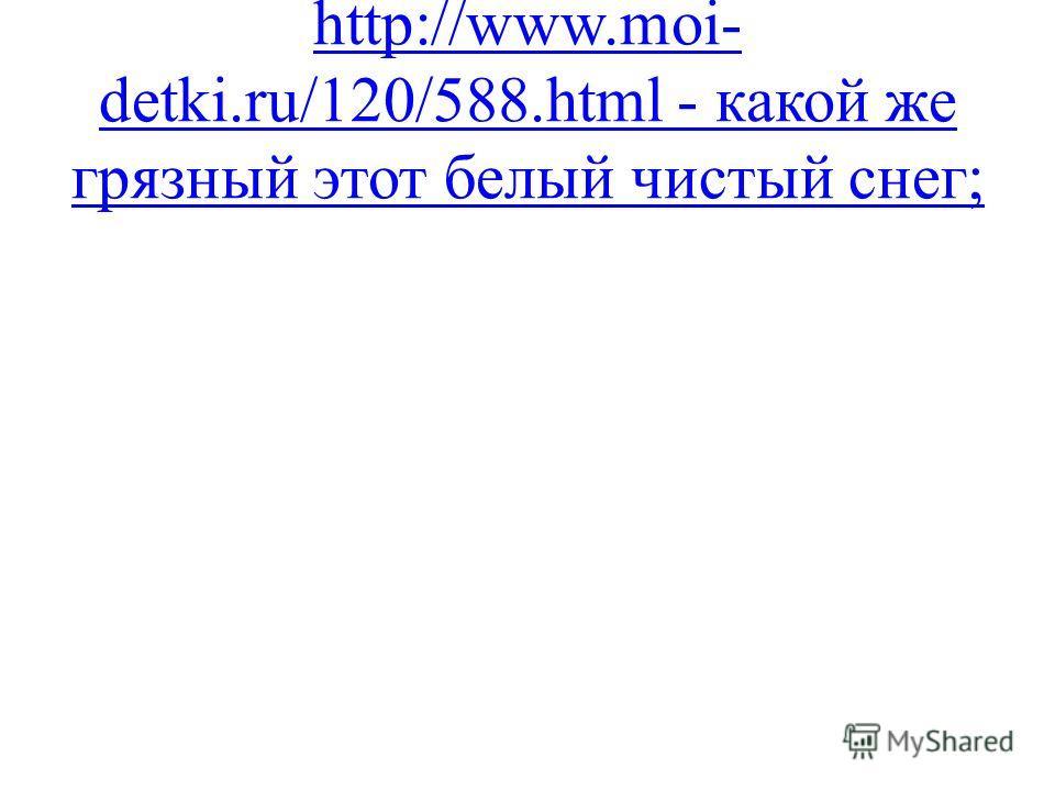 http://www.moi- detki.ru/120/588.html - какой же грязный этот белый чистый снег;