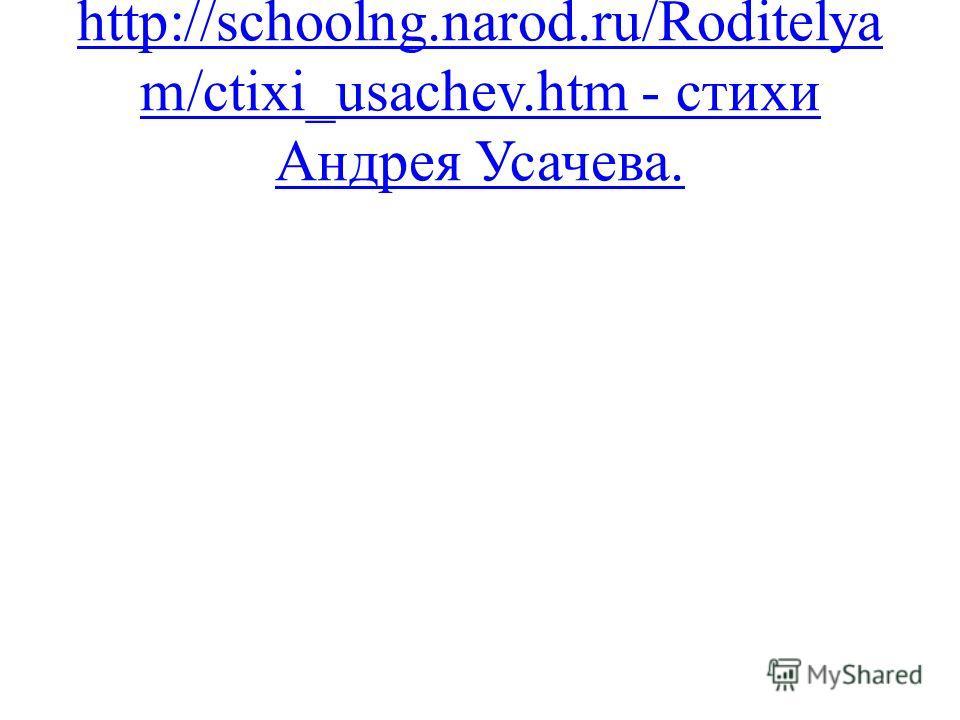 http://schoolng.narod.ru/Roditelya m/ctixi_usachev.htm - стихи Андрея Усачева.