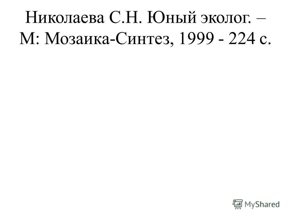 Николаева С.Н. Юный эколог. – М: Мозаика-Синтез, 1999 - 224 с.