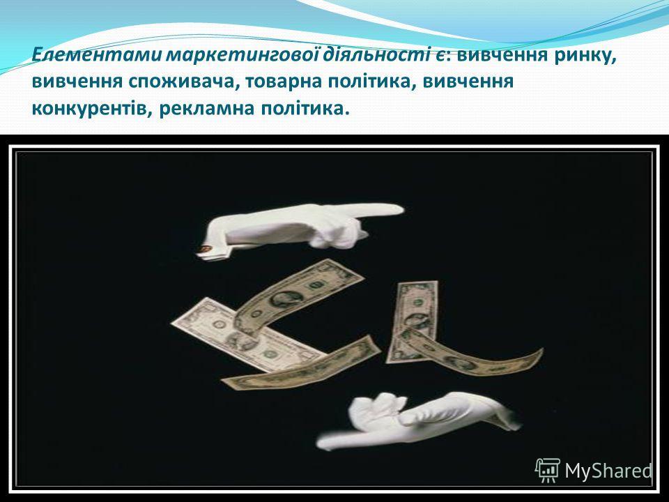 Елементами маркетингової діяльності є: вивчення ринку, вивчення споживача, товарна політика, вивчення конкурентів, рекламна політика.