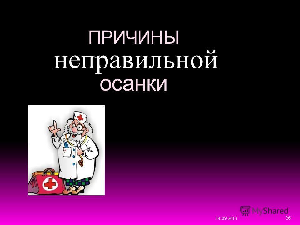 14.09.2013 26 ПРИЧИНЫ неправильной осанки
