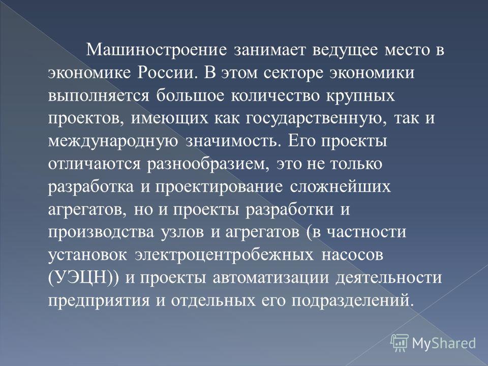 Машиностроение занимает ведущее место в экономике России. В этом секторе экономики выполняется большое количество крупных проектов, имеющих как государственную, так и международную значимость. Его проекты отличаются разнообразием, это не только разра