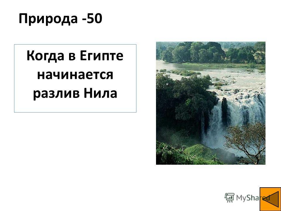 Природа -50 Когда в Египте начинается разлив Нила
