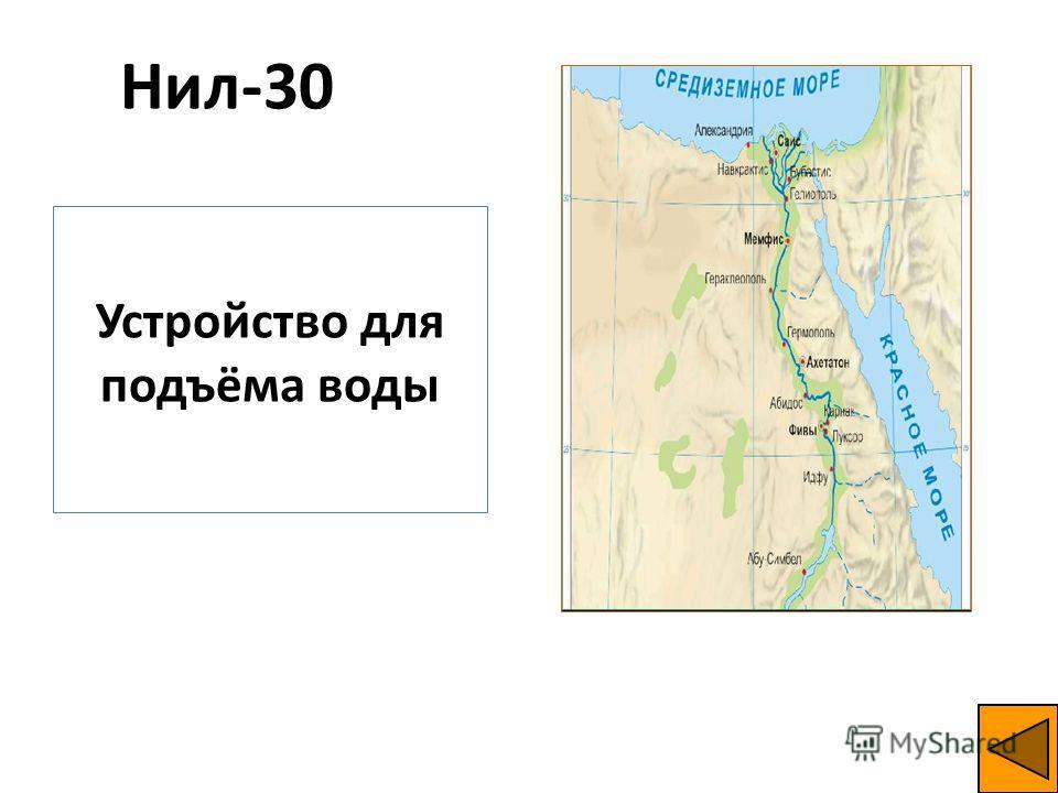 Нил-30 Устройство для подъёма воды