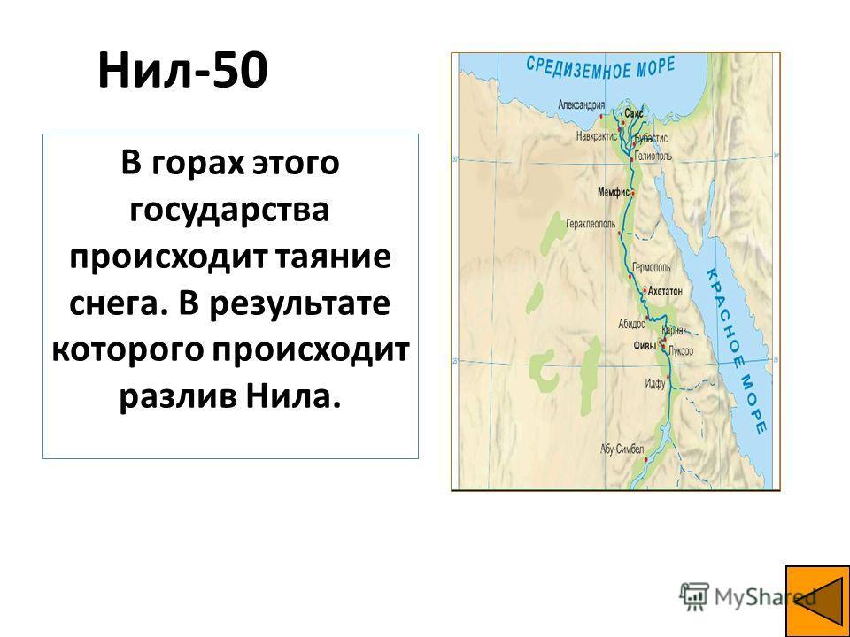 Нил-50 В горах этого государства происходит таяние снега. В результате которого происходит разлив Нила.