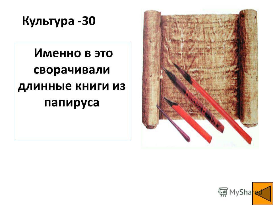 Культура -30 Именно в это сворачивали длинные книги из папируса