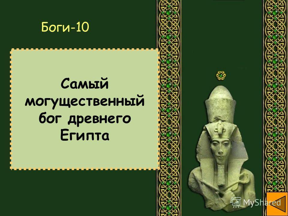 Самый могущественный бог древнего Египта Боги-10