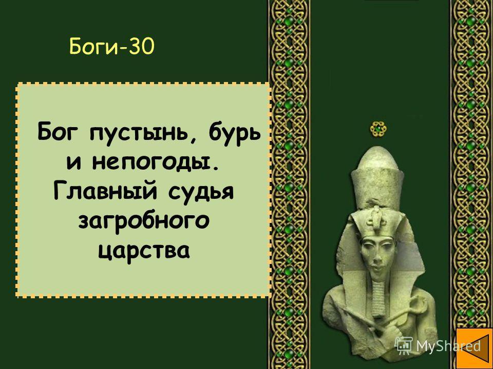 Бог пустынь, бурь и непогоды. Главный судья загробного царства Боги-30