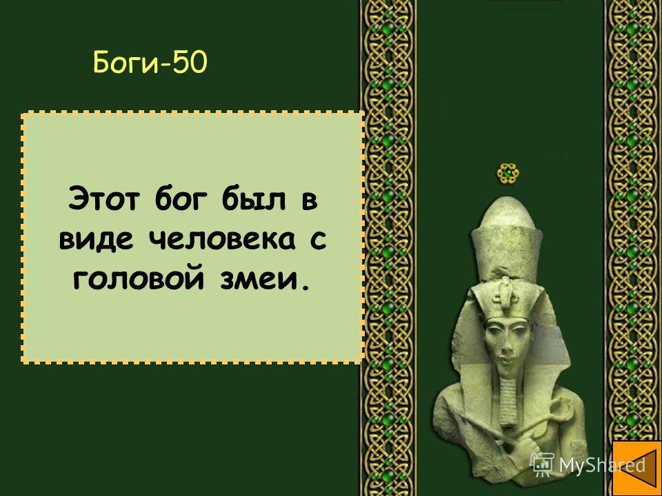 Этот бог был в виде человека с головой змеи. Боги-50