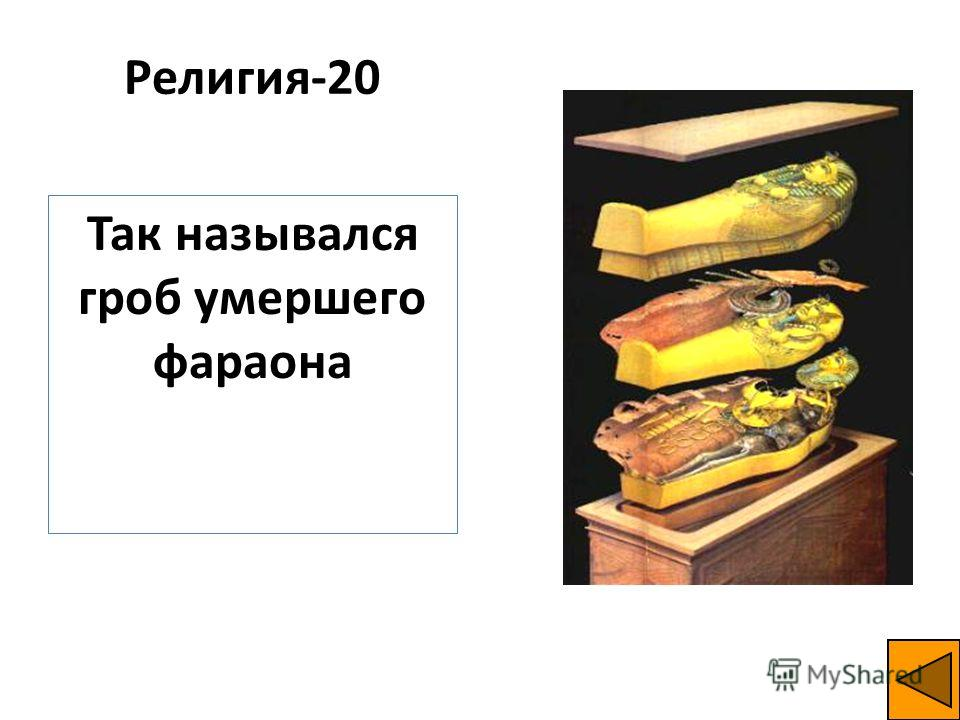 Религия-20 Так назывался гроб умершего фараона