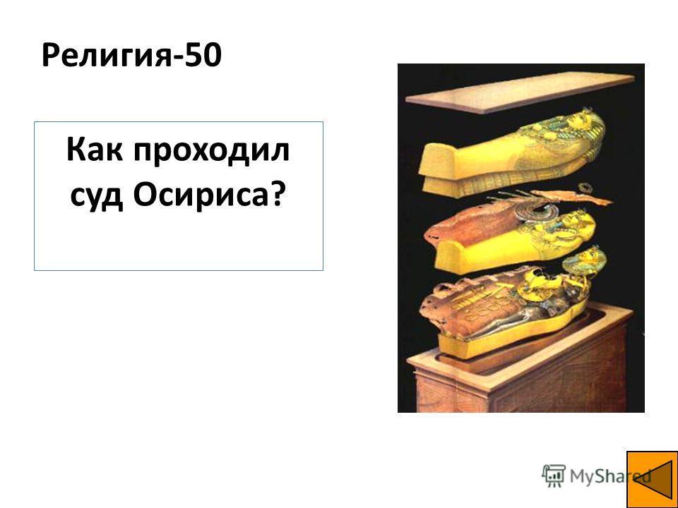 Религия-50 Как проходил суд Осириса?