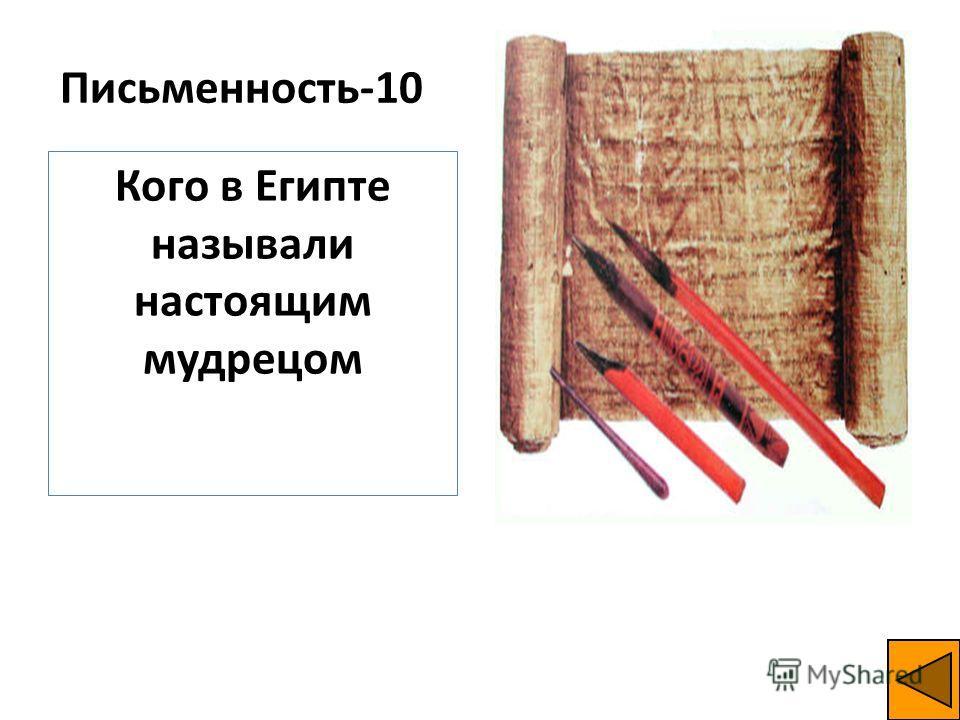 Письменность-10 Кого в Египте называли настоящим мудрецом