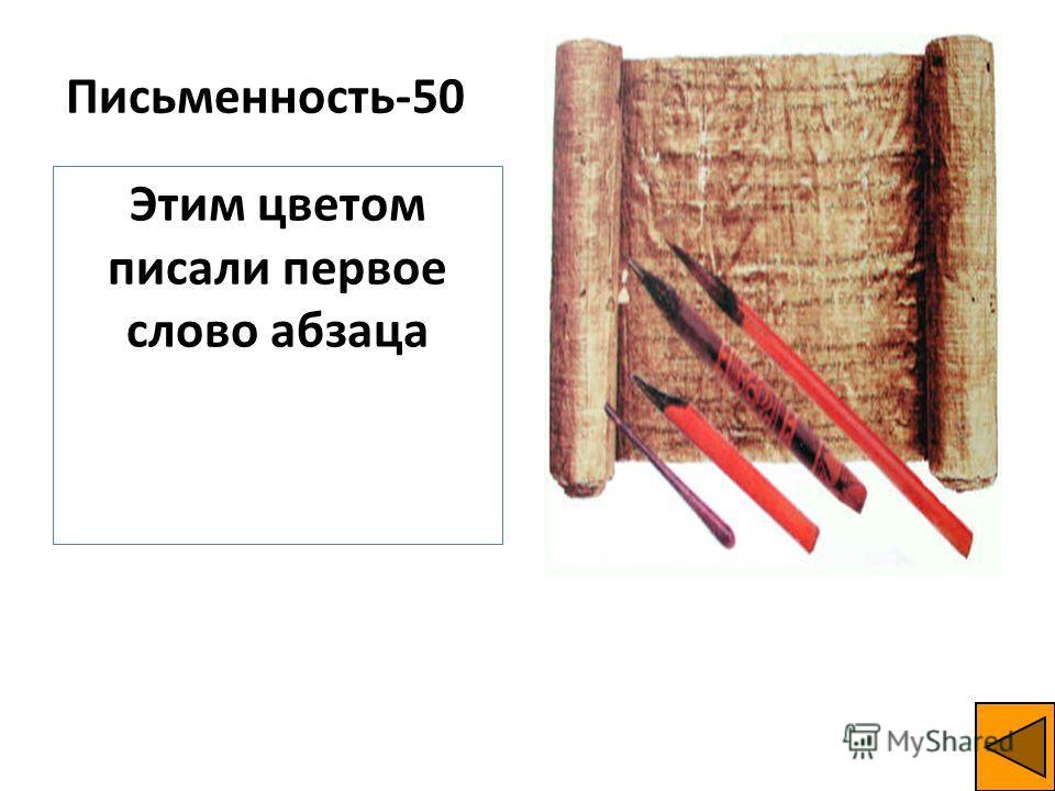 Письменность-50 Этим цветом писали первое слово абзаца