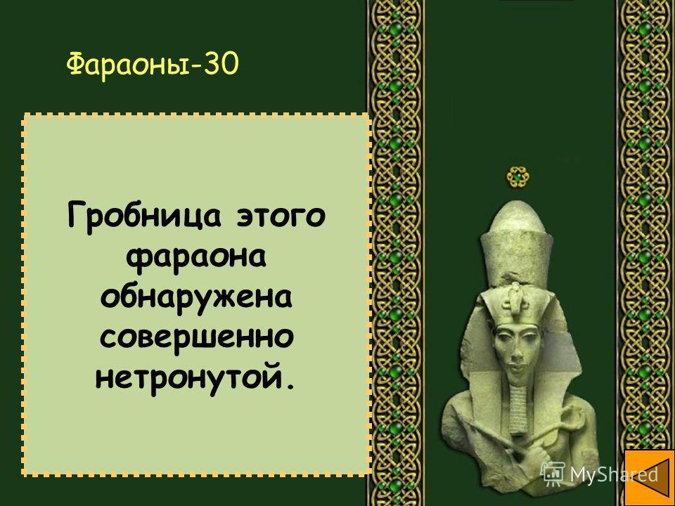 Гробница этого фараона обнаружена совершенно нетронутой. Фараоны-30