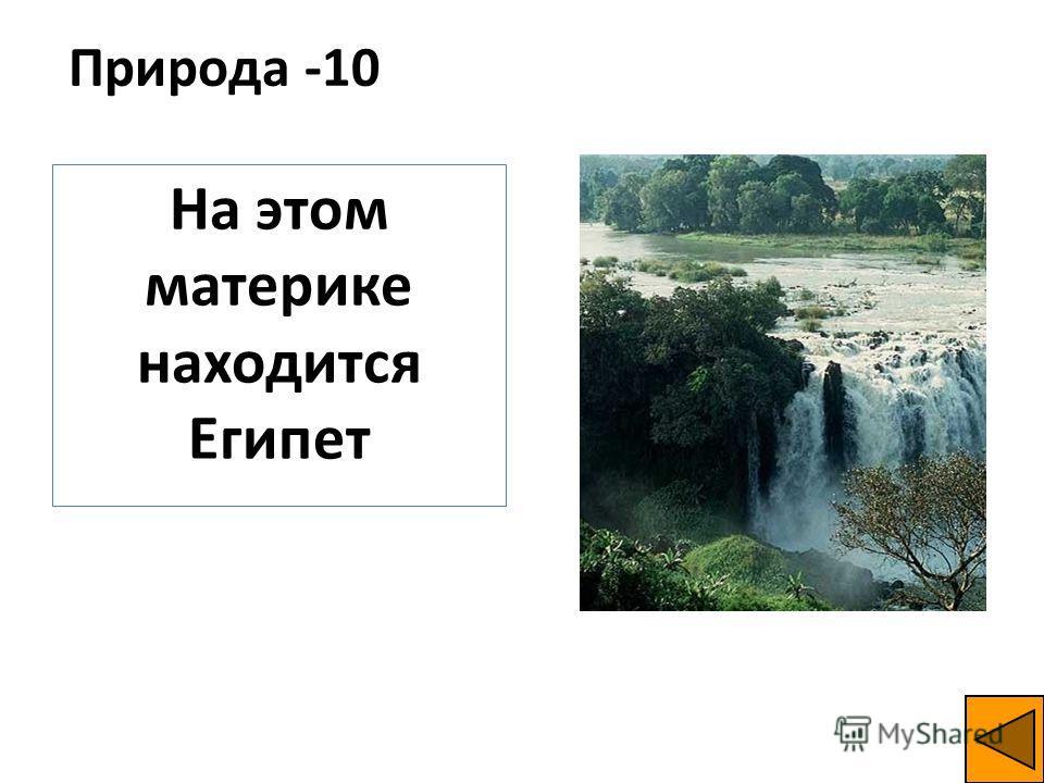 Природа -10 На этом материке находится Египет