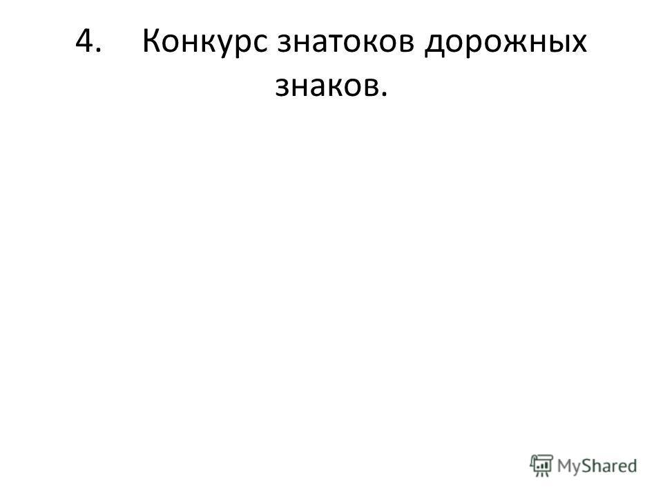 4.Конкурс знатоков дорожных знаков.