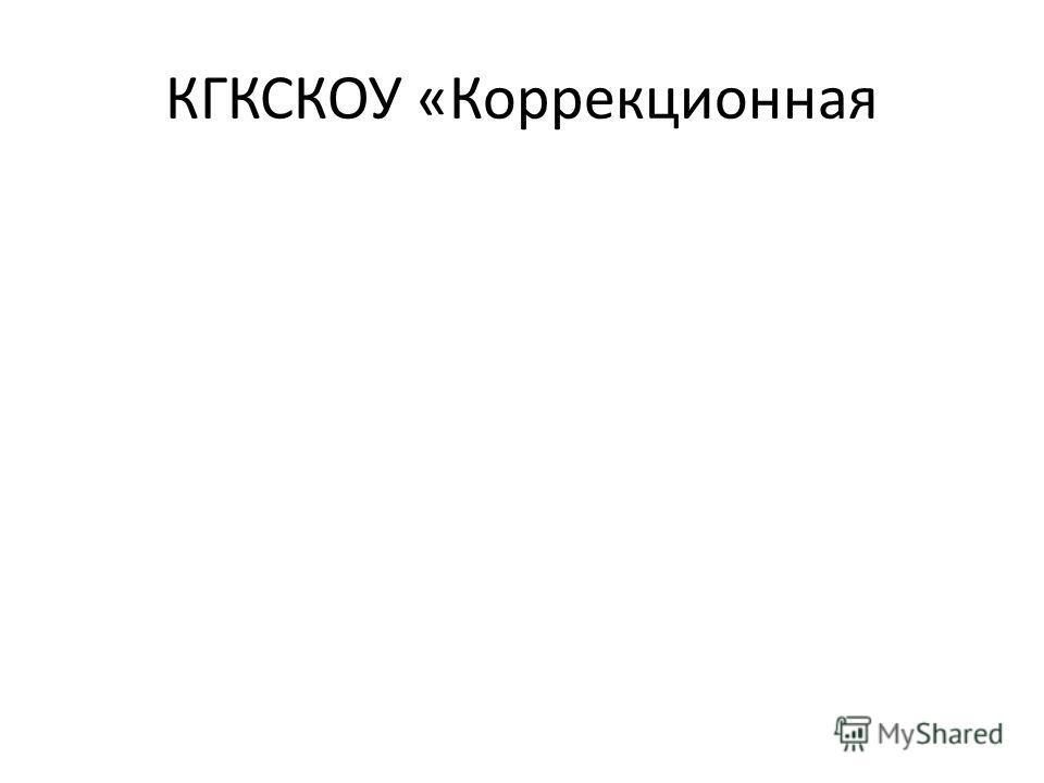 КГКСКОУ «Коррекционная