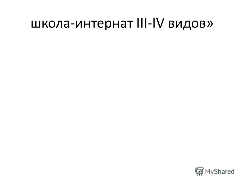школа-интернат III-IV видов»