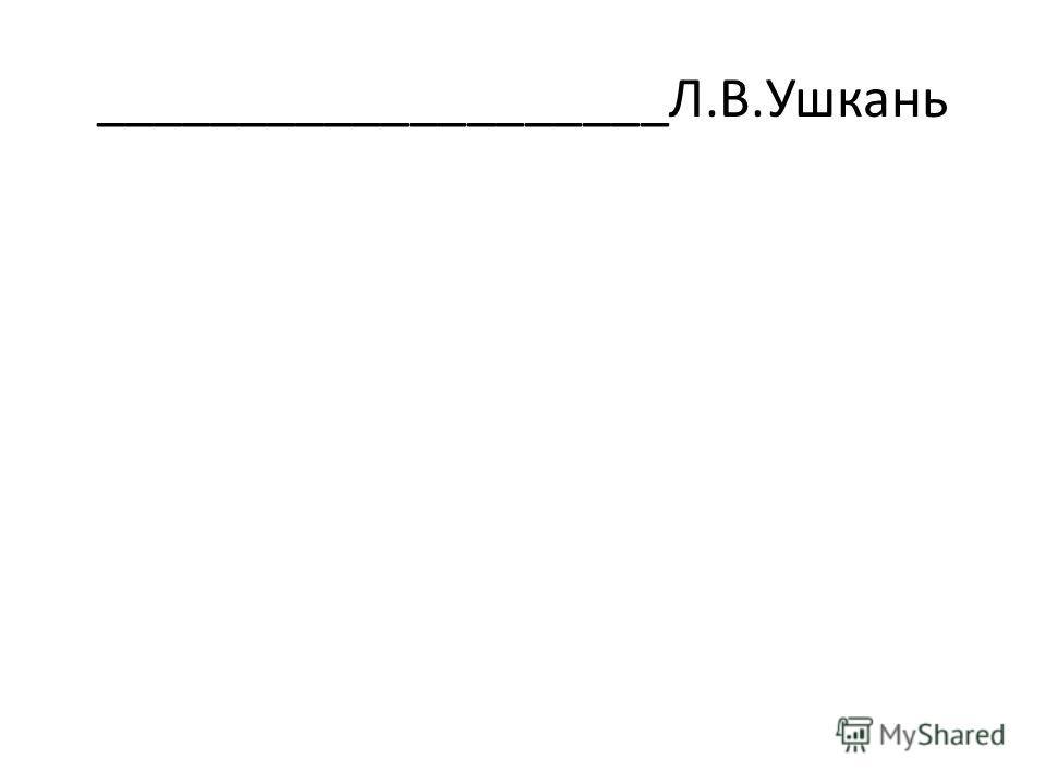 ____________________Л.В.Ушкань