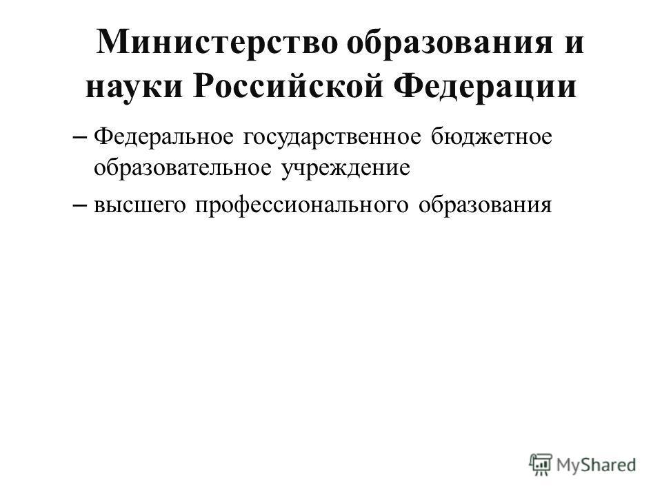 Министерство образования и науки Российской Федерации – Федеральное государственное бюджетное образовательное учреждение – высшего профессионального образования
