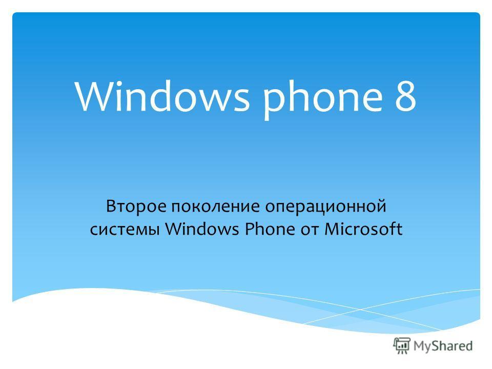 Windows phone 8 Второе поколение операционной системы Windows Phone от Microsoft