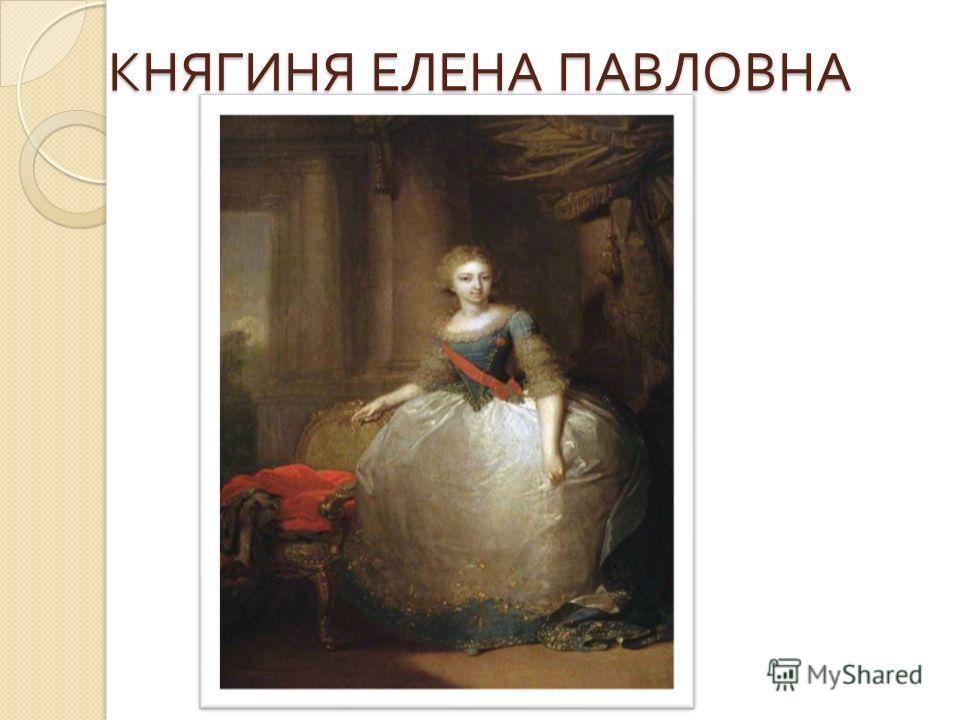 КНЯГИНЯ ЕЛЕНА ПАВЛОВНА