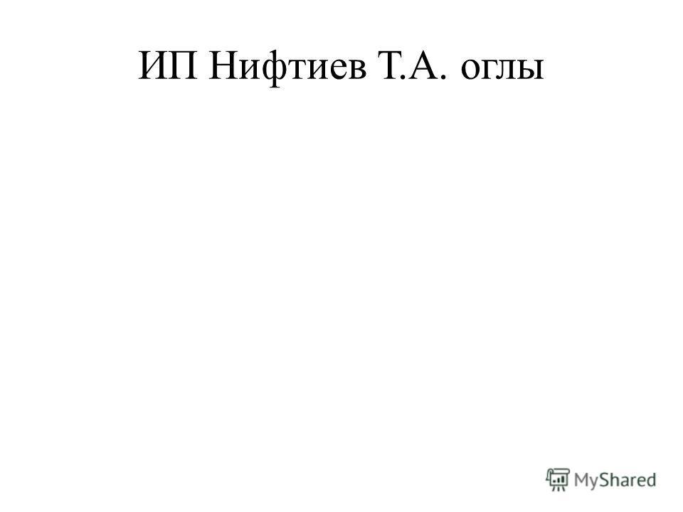ИП Нифтиев Т.А. оглы
