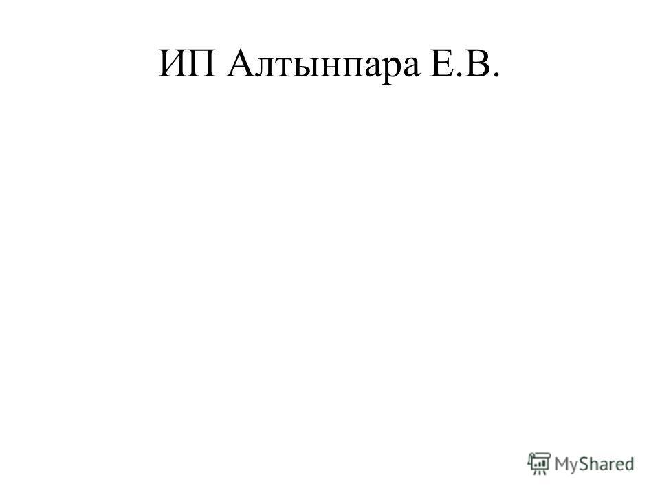 ИП Алтынпара Е.В.