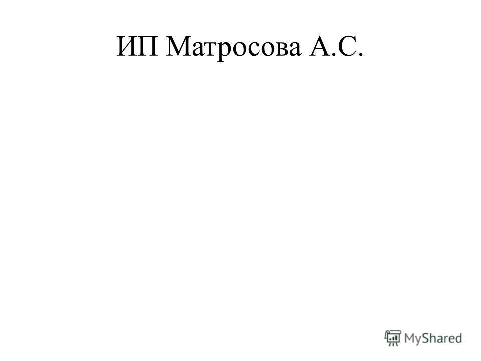 ИП Матросова А.С.