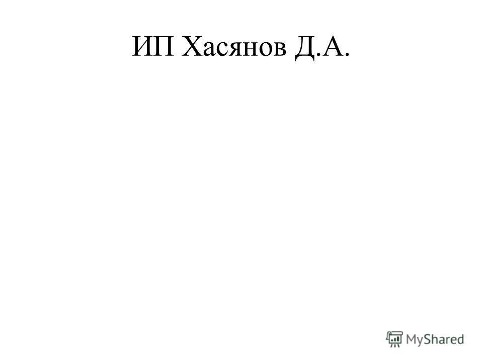 ИП Хасянов Д.А.