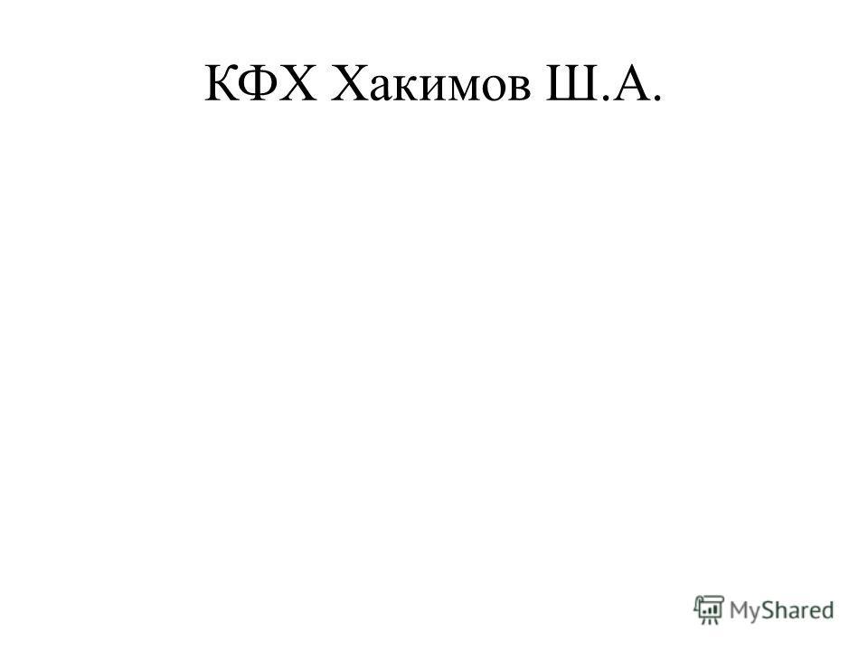 КФХ Хакимов Ш.А.