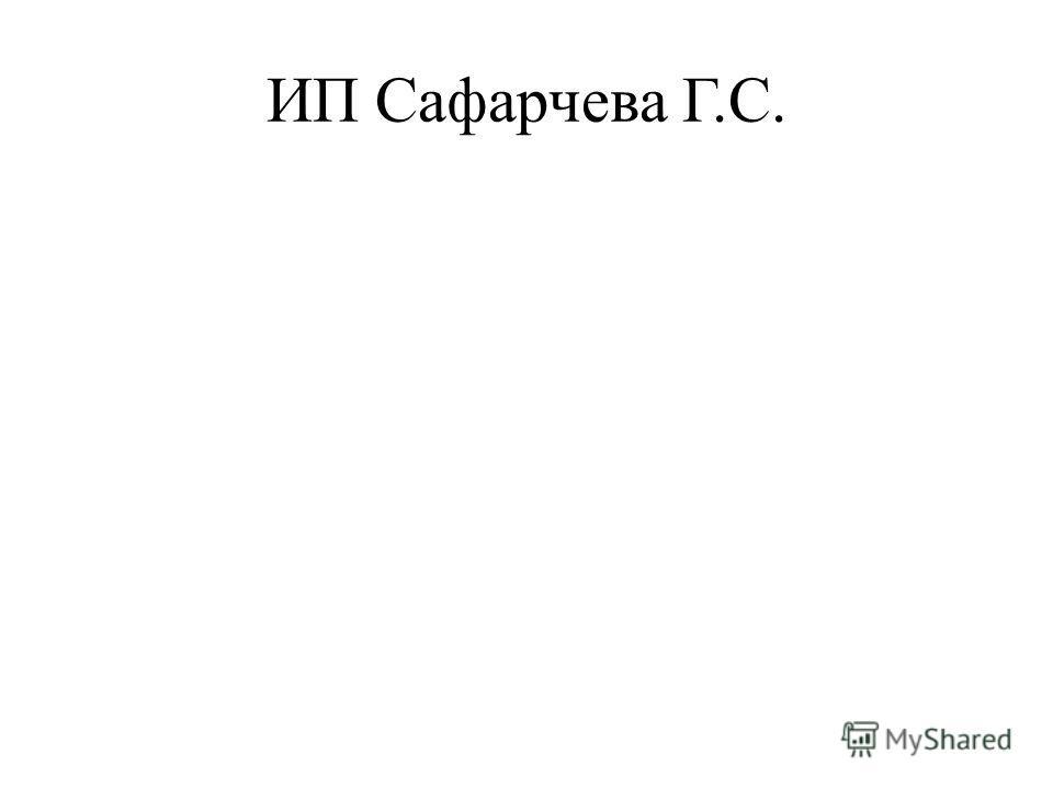 ИП Сафарчева Г.С.