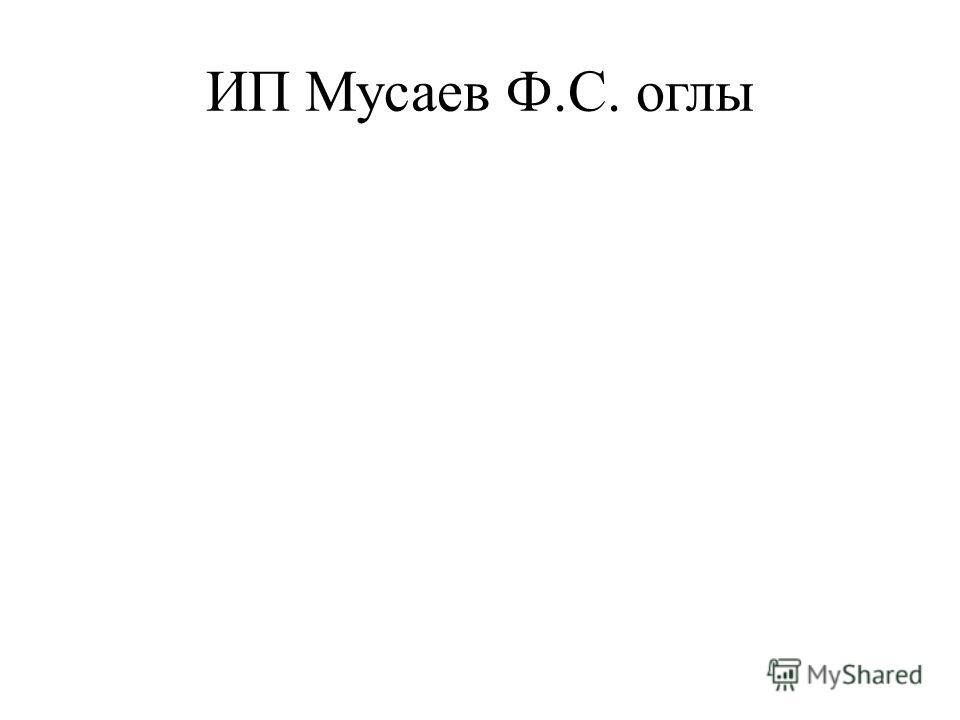 ИП Мусаев Ф.С. оглы