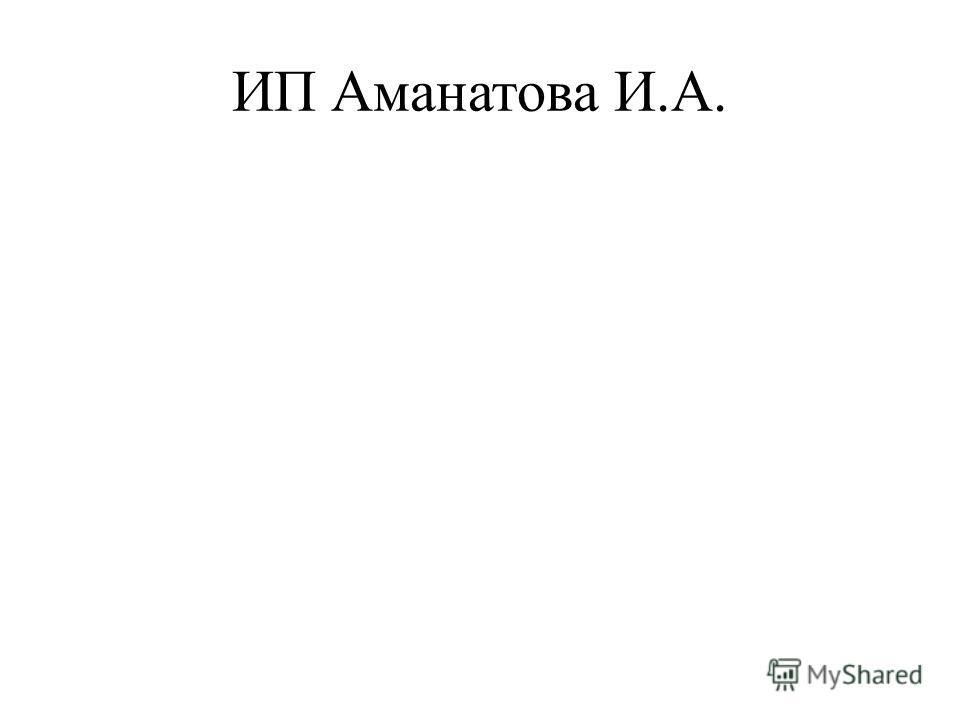ИП Аманатова И.А.