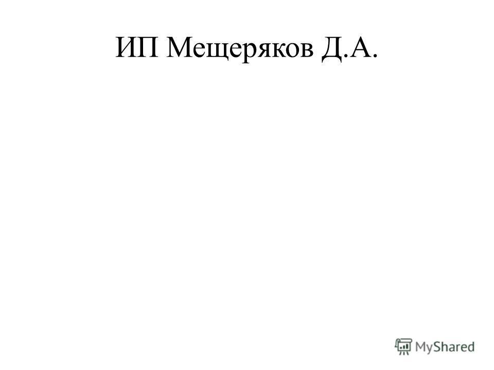 ИП Мещеряков Д.А.