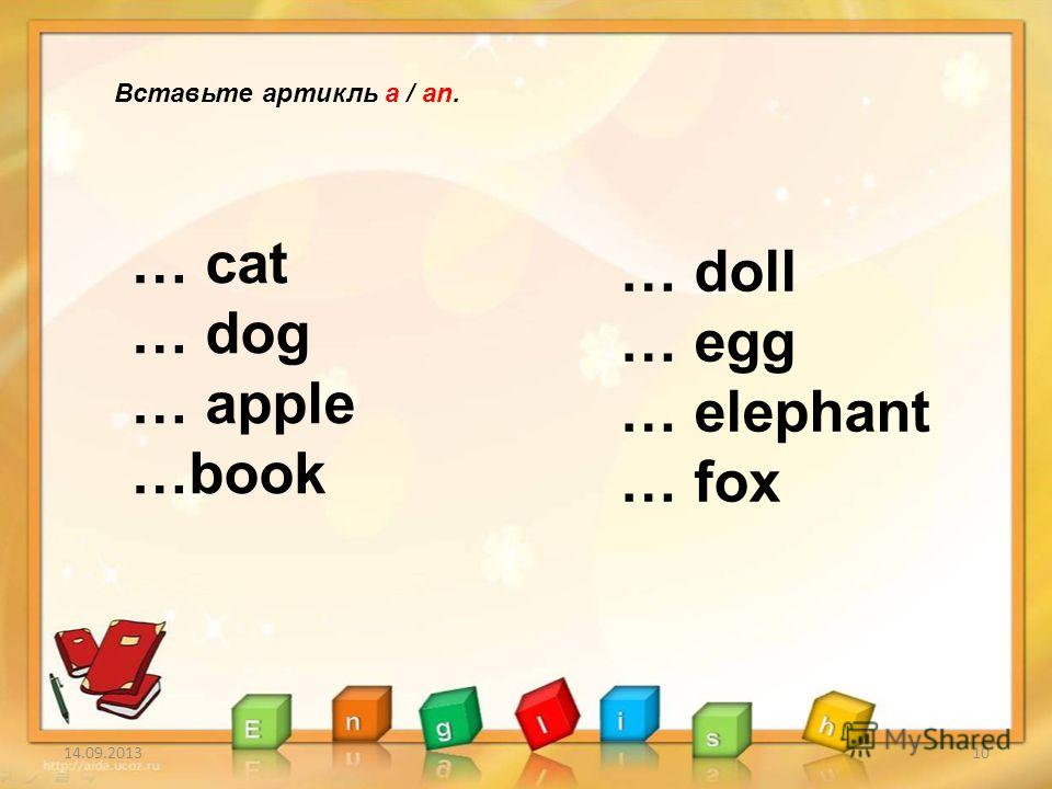 14.09.201310 Вставьте артикль a / an. … cat … dog … apple …book … doll … egg … elephant … fox