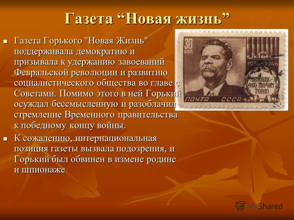 Газета Новая жизнь Газета Горького