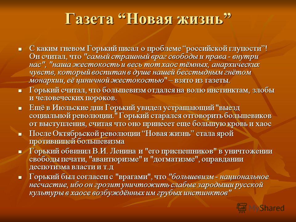 Газета Новая жизнь С каким гневом Горький писал о проблеме российской глупости! Он считал, что