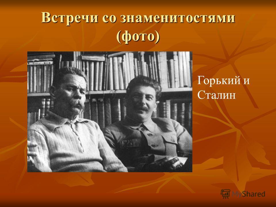 Встречи со знаменитостями (фото) Горький и Сталин