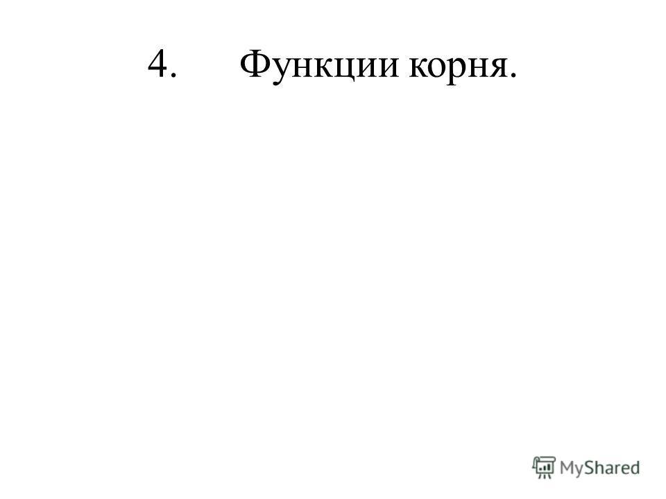 4. Функции корня.