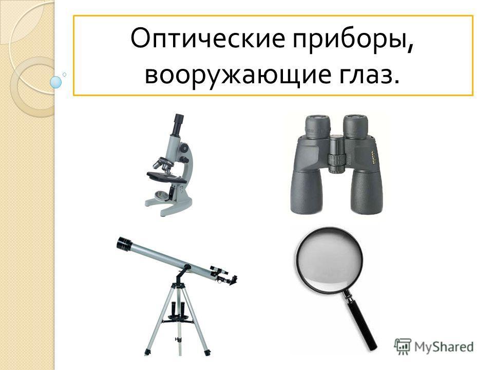 Оптические приборы, вооружающие глаз.